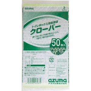 アズマ工業 461874 トイレボックス用処理袋 クローバー