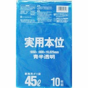 日本サニパック NJ41 ゴミ袋 実用本位 青半透明 45L