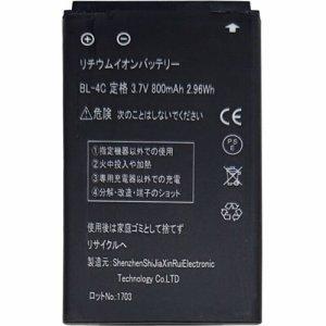 ジョワイユ BL-4C デジタルカメラ用充電式バッテリー
