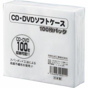 明晃化成工業 KSF51-100W CD不織布ケース シングル