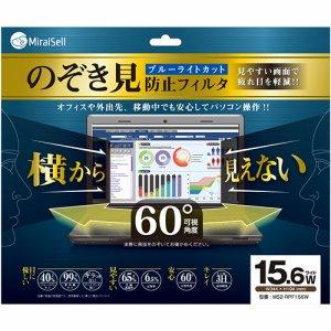 Miraisell MS2-RPF156W のぞき見防止フィルタ 15.6型ワイド