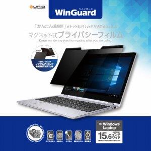 ユニーク WIG15PF WINGUARD マグネット式プライバシーフィルム FOR WINDOWSノートパソコン15.6型