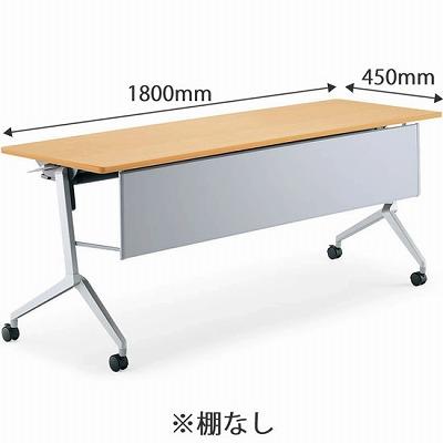 平行スタックテーブル リーフライン 幅1800 奥行450 ライトナチュラル 幕板付き 棚なし
