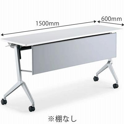 平行スタックテーブル リーフライン 幅1500 奥行600 ホワイト 幕板付き 棚なし