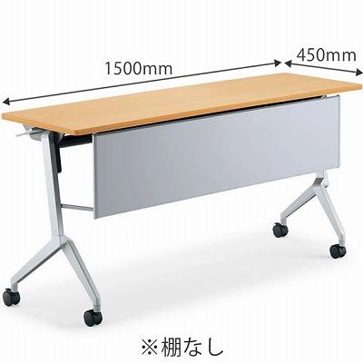 平行スタックテーブル リーフライン 幅1500 奥行450 ライトナチュラル 幕板付き 棚なし