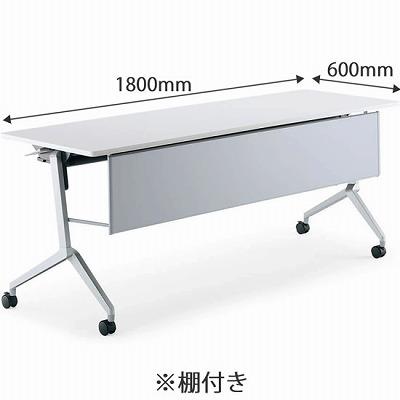 平行スタックテーブル リーフライン 幅1800 奥行600 ホワイト 幕板付き 棚付き