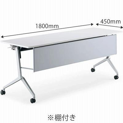 平行スタックテーブル リーフライン 幅1800 奥行450 ホワイト 幕板付き 棚付き