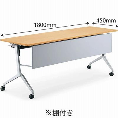 平行スタックテーブル リーフライン 幅1800 奥行450 ライトナチュラル 幕板付き 棚付き