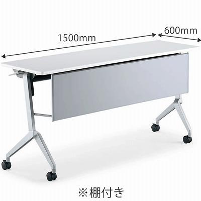 平行スタックテーブル リーフライン 幅1500 奥行600 ホワイト 幕板付き 棚付き