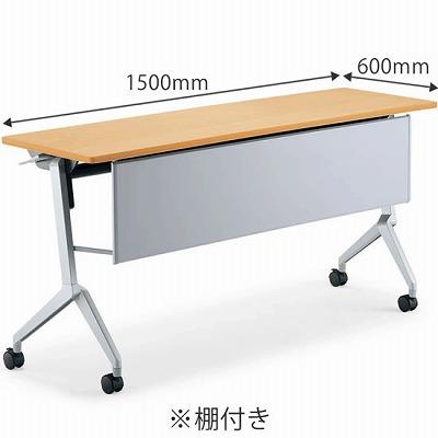 平行スタックテーブル リーフライン 幅1500 奥行600 ライトナチュラル 幕板付き 棚付き