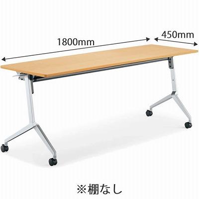 平行スタックテーブル リーフライン 幅1800 奥行450 ライトナチュラル 幕板なし 棚なし