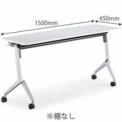 平行スタックテーブル リーフライン 幅1500 奥行450 ホワイト 幕板なし 棚なし