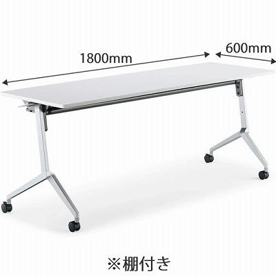 平行スタックテーブル リーフライン 幅1800 奥行600 ホワイト 幕板なし 棚付き