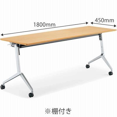平行スタックテーブル リーフライン 幅1800 奥行450 ライトナチュラル 幕板なし 棚付き