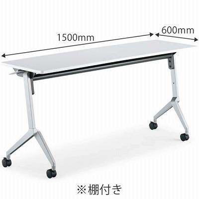 平行スタックテーブル リーフライン 幅1500 奥行600 ホワイト 幕板なし 棚付き
