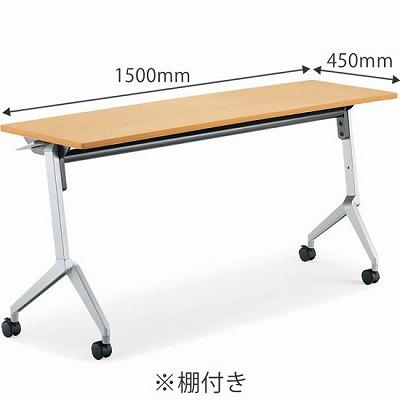 平行スタックテーブル リーフライン 幅1500 奥行450 ライトナチュラル 幕板なし 棚付き