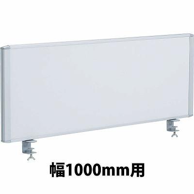 スチールデスクトップパネル RDP 幅1000 ホワイト