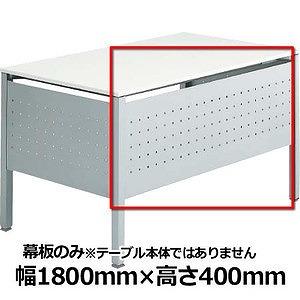 オカムラ DJ512P-Z637 アルツァータ幕板