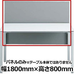 オカムラ DJ61BB-FAV1 アルツァータ テーブルトップパネル ペールグレー