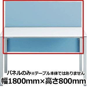 オカムラ DJ61BB-FAV6 アルツァータ テーブルトップパネル ペールブルー