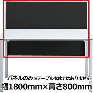 オカムラ DJ61BB-FAV7 アルツァータ テーブルトップパネル ブラック