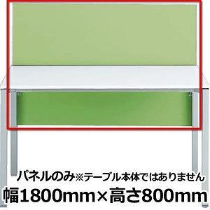 オカムラ DJ61BB-FAV8 アルツァータ テーブルトップパネル ライトグリーン
