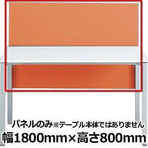 オカムラ DJ61BB-FAV9 アルツァータ テーブルトップパネル オレンジ
