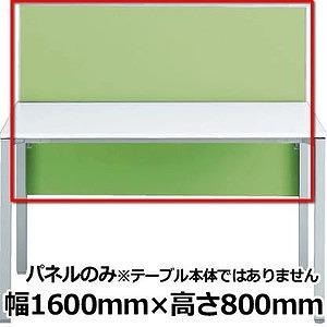 オカムラ DJ61BC-FAV8 アルツァータ テーブルトップパネル ライトグリーン