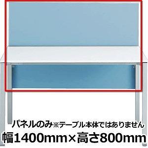 オカムラ DJ61BD-FAV6 アルツァータ テーブルトップパネル ペールブルー