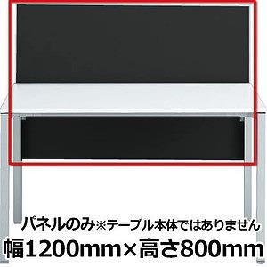 オカムラ DJ61BE-FAV7 アルツァータ テーブルトップパネル ブラック