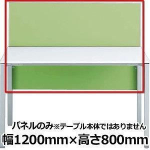 オカムラ DJ61BE-FAV8 アルツァータ テーブルトップパネル ライトグリーン