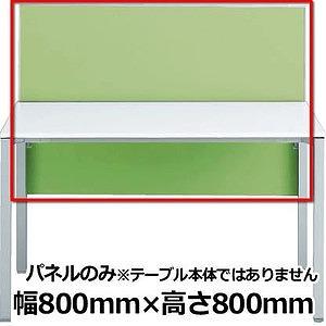 オカムラ DJ61BG-FAV8 アルツァータ テーブルトップパネル ライトグリーン