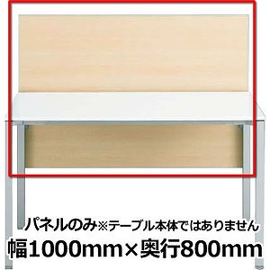オカムラ DJ64BF-MG86 アルツァータ トップパネル木目調タイプ