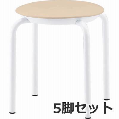 丸椅子 5脚セット