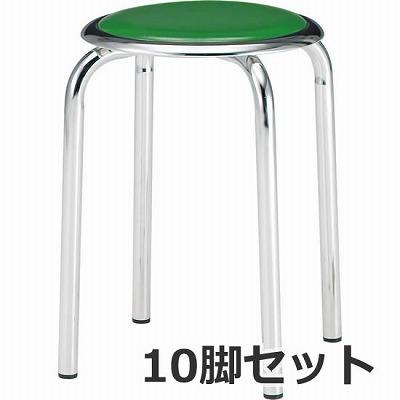 丸椅子 Φ25.4スチールパイプメッキ脚 グリーン 10脚セット