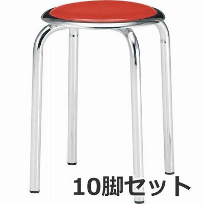 丸椅子 Φ25.4スチールパイプメッキ脚 レッド 10脚セット
