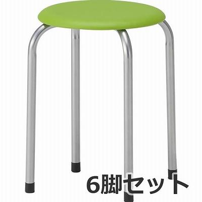 丸椅子 6脚セット