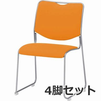 ミーティングチェア 塗装脚 布 オレンジ 4脚セット