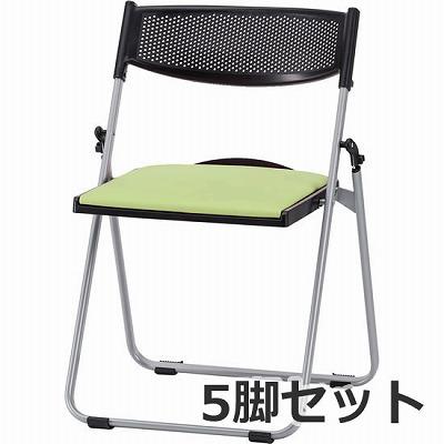 パイプ椅子 アルミ脚 リーフグリーン 5脚セット