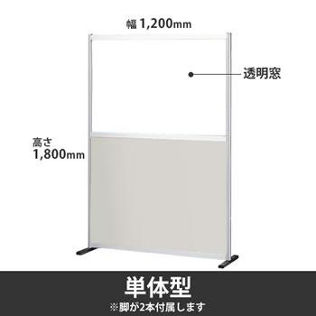 ローパーテーション ポリ合板タイプ 高さ1800mm 幅1200mm 透明窓付 ニューグレー 単体