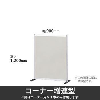ローパーテーション ポリ合板タイプ 高さ1200mm 幅900mm 全面ポリ合板 ニューグレー コーナー増連
