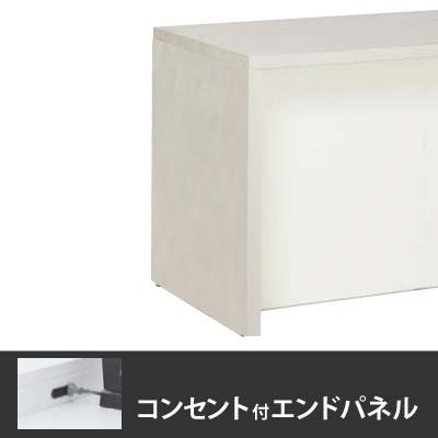 ライブス カウンター エンドパネル コンセント付 モルタルグレー