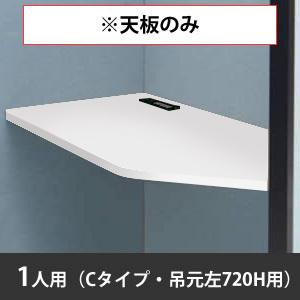 スノーハット用天板 一人用 Cタイプ ドア吊元左 高さ720mm ホワイト
