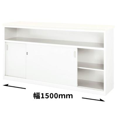 ハイカウンター 幅1500 錠付・棚付タイプ 天板:ホワイト