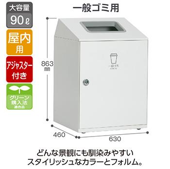スチール製屑入 ニートLGF 一般ゴミ用 オフホワイト