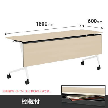 マルカ 幅1800奥600テーブル 棚板木目幕板付 PWライト