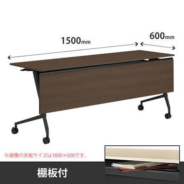 マルカ 幅1500奥600テーブル 棚板木目幕板付 PWダーク