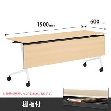 マルカ 幅1500奥600テーブル 棚板木目幕板付 ネオウッドライト