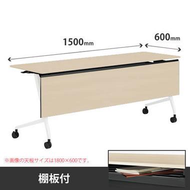 マルカ 幅1500奥600テーブル 棚板木目幕板付 PWライト