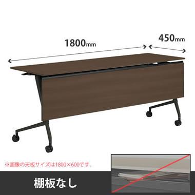 マルカ 幅1800奥450テーブル 木目幕板付 棚板無 PWダーク